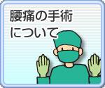 腰痛の手術について